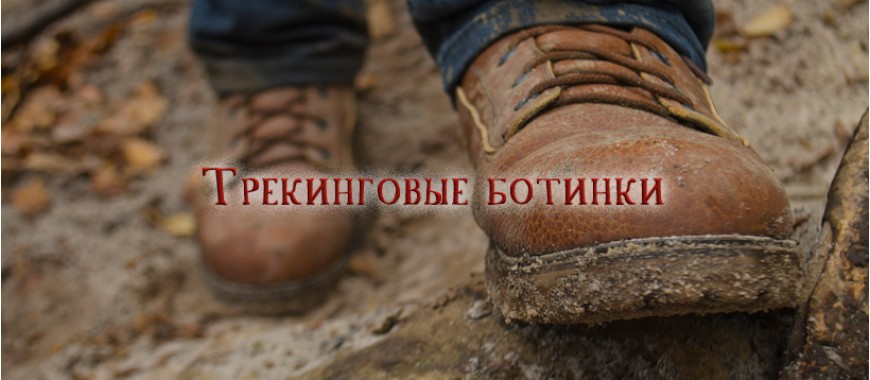 Трекинговая обувь